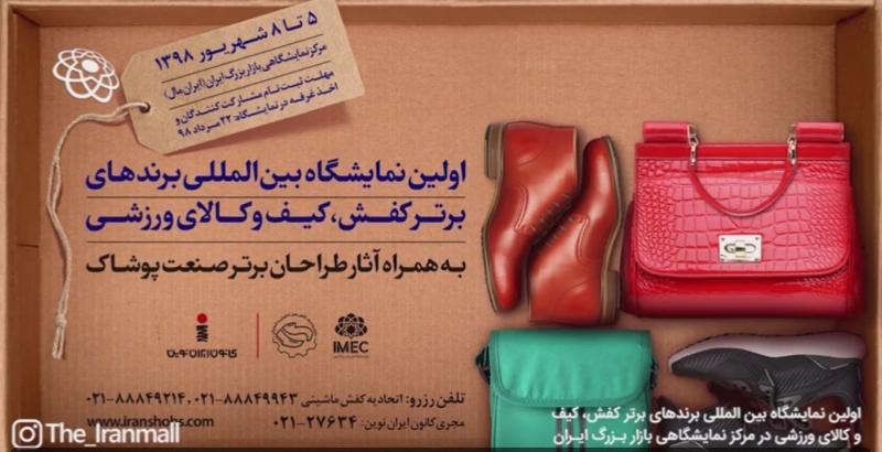 """لمس کالاهای با کیفیت ایرانی در نمایشگاه """"ایران شابز"""""""