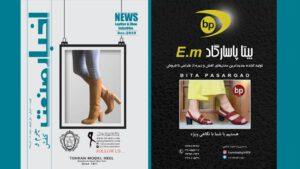 مجله اخبار صنعت چرم و کفش- آذر 98