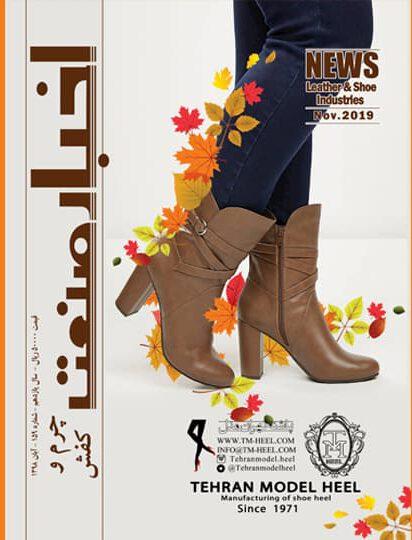 روی جلد مجله اخبار صنعت چرم و کفش شماره 159