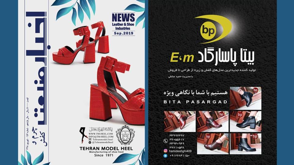 شماره ۱۵۷ مجله اخبار صنعت چرم و کفش منتشر شد