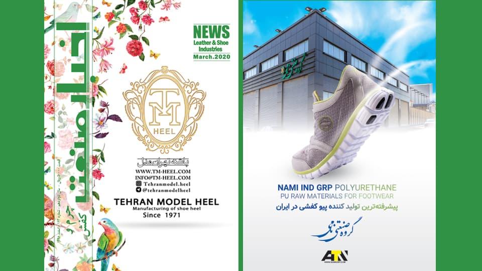 شماره ۱۶۳ مجله اخبار صنعت چرم و کفش منتشر شد