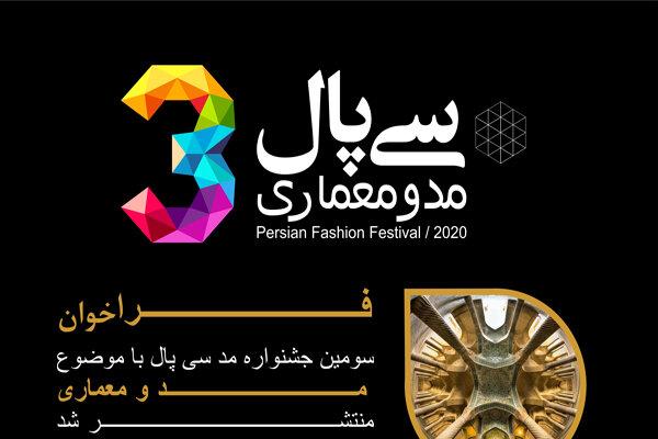 سومین جشنواره مد سی پال