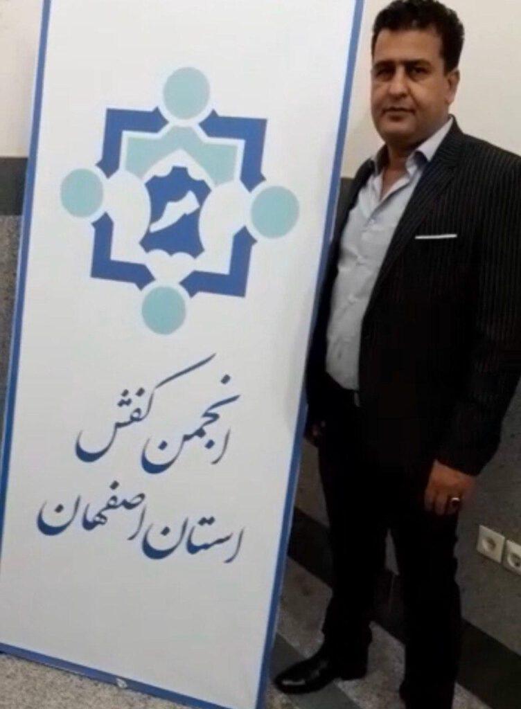 نعمت الله حقیقی، نایب رئیس انجمن کفش اصفهان