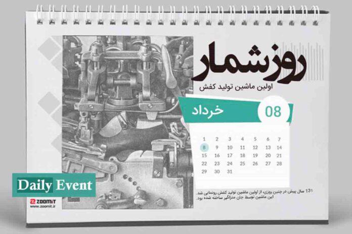 ۸ خرداد، رونمایی از اولین ماشین تولید کفش
